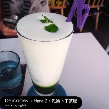 Hana 2‧冰抹茶拿鐵