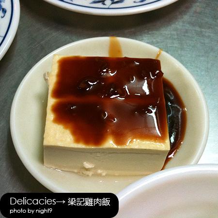 梁記雞肉飯‧豆腐