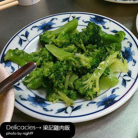 梁記雞肉飯‧花菜