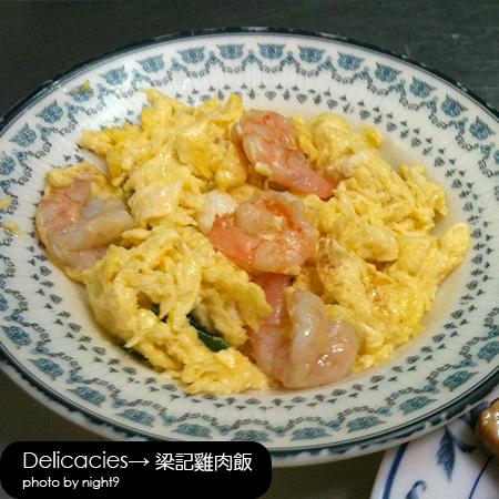 梁記雞肉飯‧蝦仁炒蛋