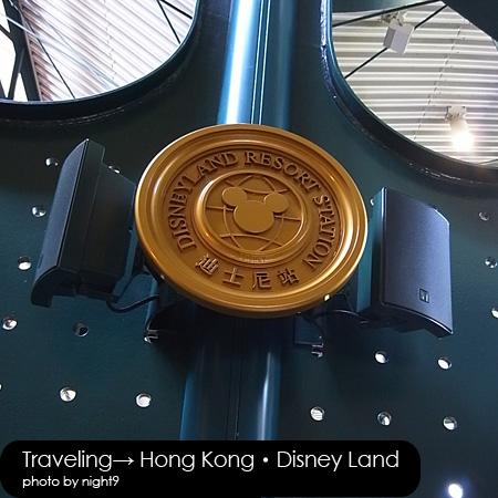 Disney‧Espress Station