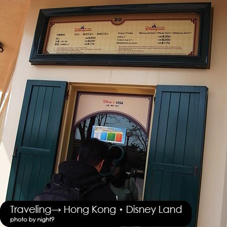 Disney‧買票口