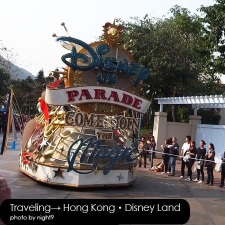 Disney‧歡樂遊行