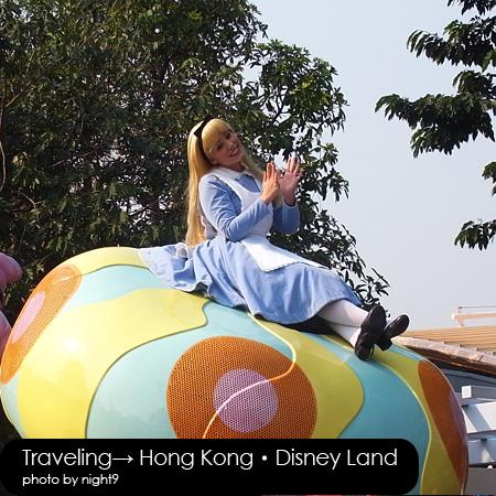 Disney‧歡樂遊行愛麗絲