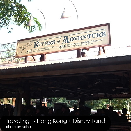 Disney‧河流歷險