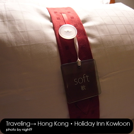 Holiday Inn‧枕頭有分軟硬