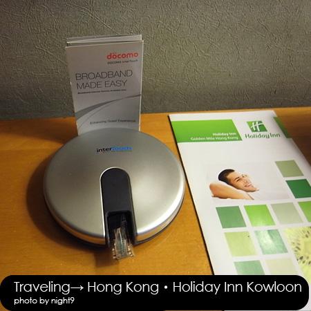 Holiday Inn‧上網也很貴