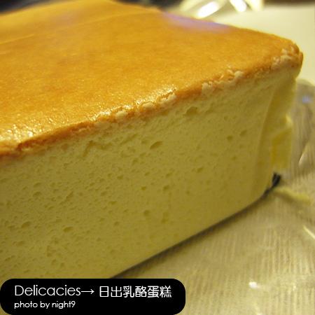日出‧原味乳酪蛋糕
