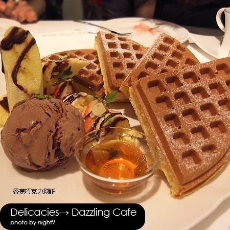 Dazzling Cafe‧香蕉巧克力鬆餅