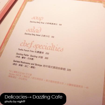 Dazzling Cafe‧menu