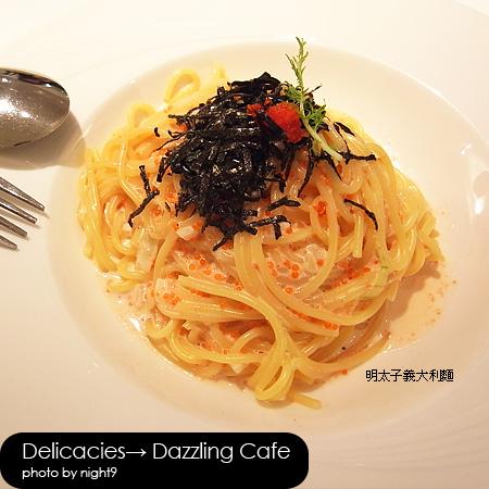 Dazzling Cafe‧明太子義大利麵
