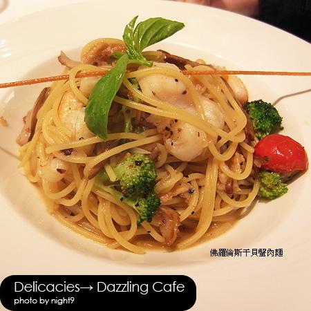 Dazzling Cafe‧佛羅倫斯干貝蟹肉麵