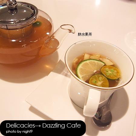 Dazzling Cafe‧熱水果茶