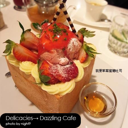 Dazzling Cafe‧就是草莓蜂蜜吐司