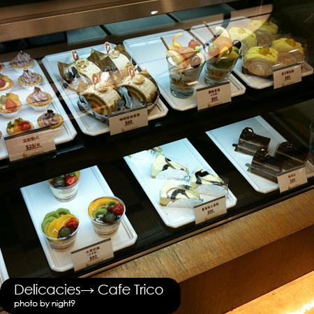 Cafe Trico‧蛋糕櫃