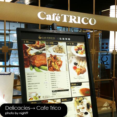 Cafe Trico‧門口