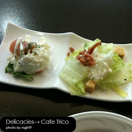 Cafe Trico‧前菜