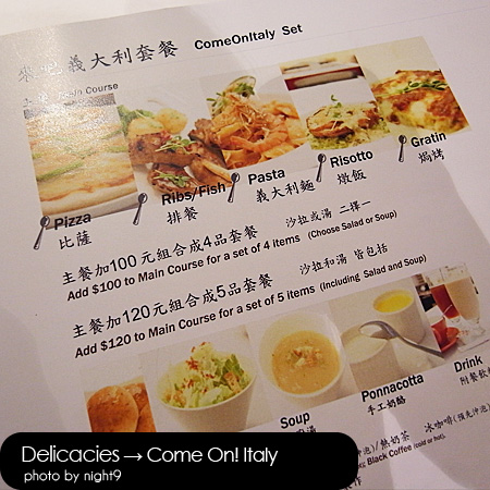 Come on! Italy‧menu