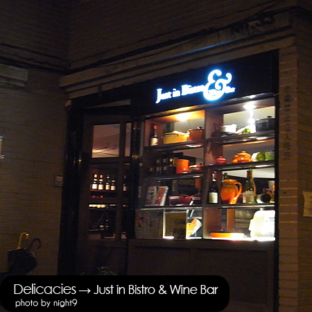 Just in Bistro & Wine Bar
