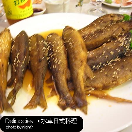水車 · 香魚