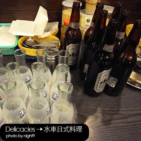 水車 · 喝喝喝