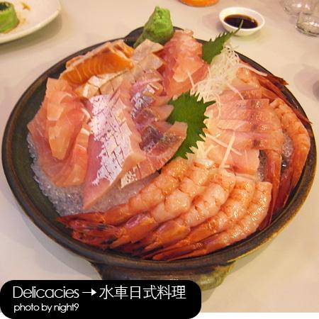 水車 · 綜合生魚片