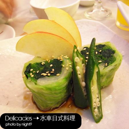 水車 · 蔬菜捲
