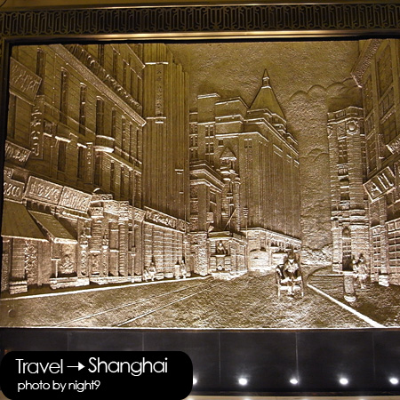 上海.和平飯店