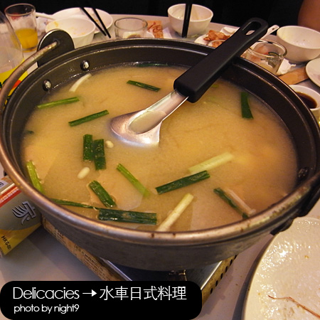 水車 · 鮮蛤豆腐魚味增湯