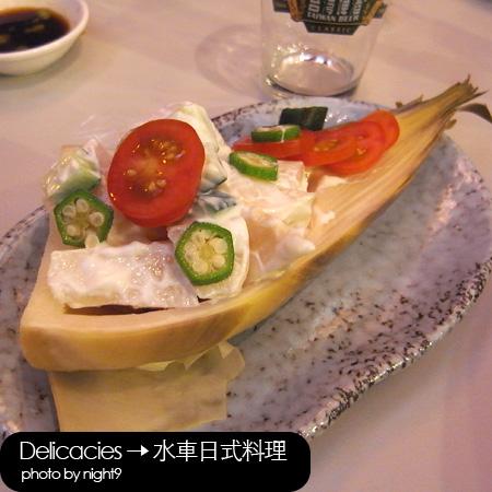 水車 · 冷筍沙拉