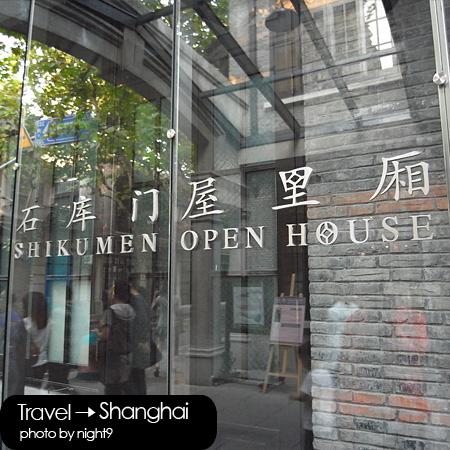 上海新天地.石庫門