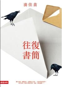往復書簡 中文.jpg