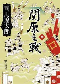 關原之戰(中).jpg