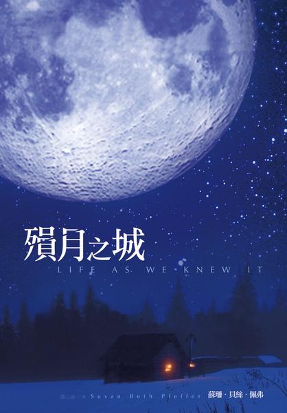殞月之城.jpg