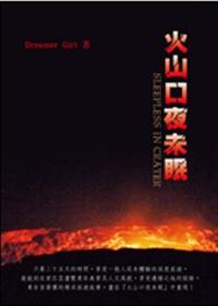 火山口夜未眠