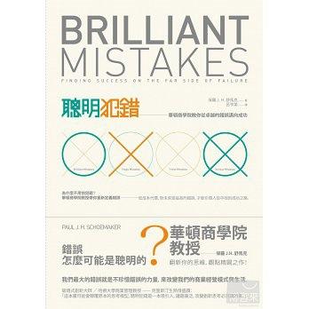 聰明犯錯:華頓商學院教你從卓越的錯誤邁向成功