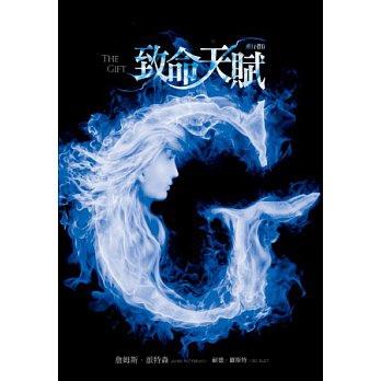 巫行者(02):致命天賦