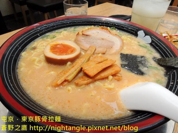 屯京 東京豚骨拉麵