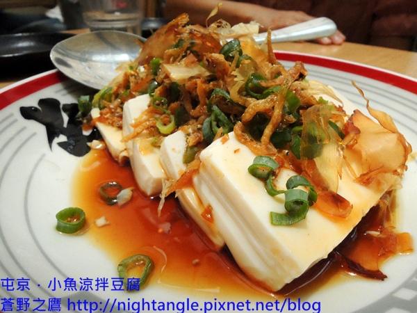 屯京.小魚涼拌豆腐