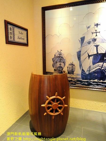 新帆船餐廳-6