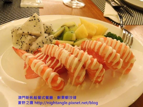 鮮果蝦沙律