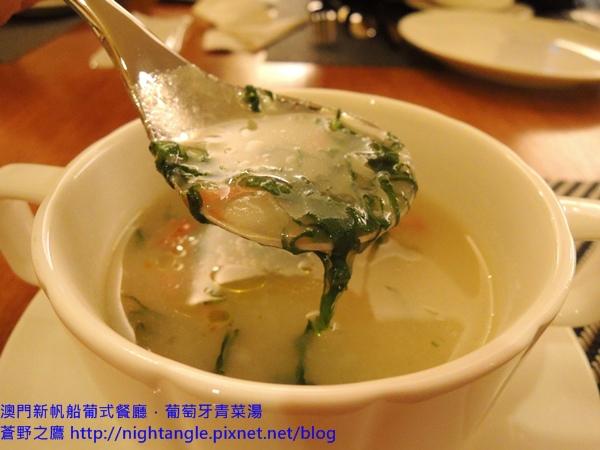 葡萄牙青菜湯