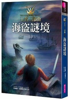 海盜謎境-