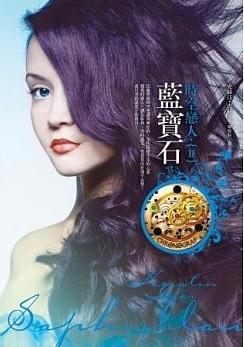 《時空戀人三部曲:Ⅱ藍寶石》