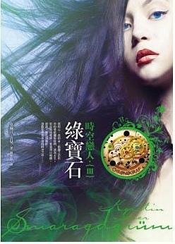 《時空戀人三部曲:Ⅲ綠寶石》