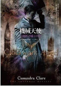 《機械天使:骸骨之城前傳》