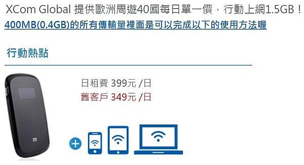 歐wifi-2