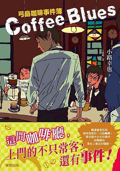 弓島咖啡事件簿