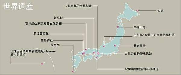 日本世界遺產