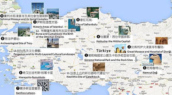 土耳其世界遺產